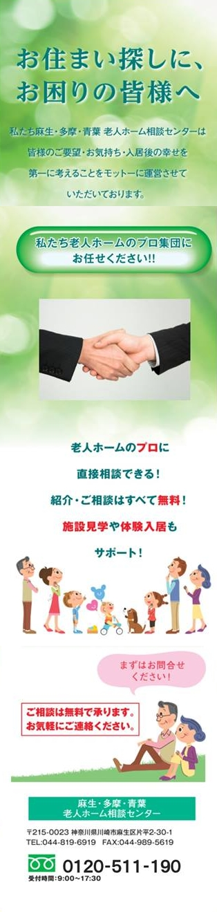 老人ホーム相談センター