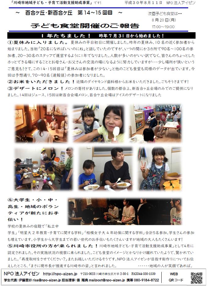 百合ヶ丘・新百合ヶ丘子ども食堂(Jul.31.2017~)1周年!!