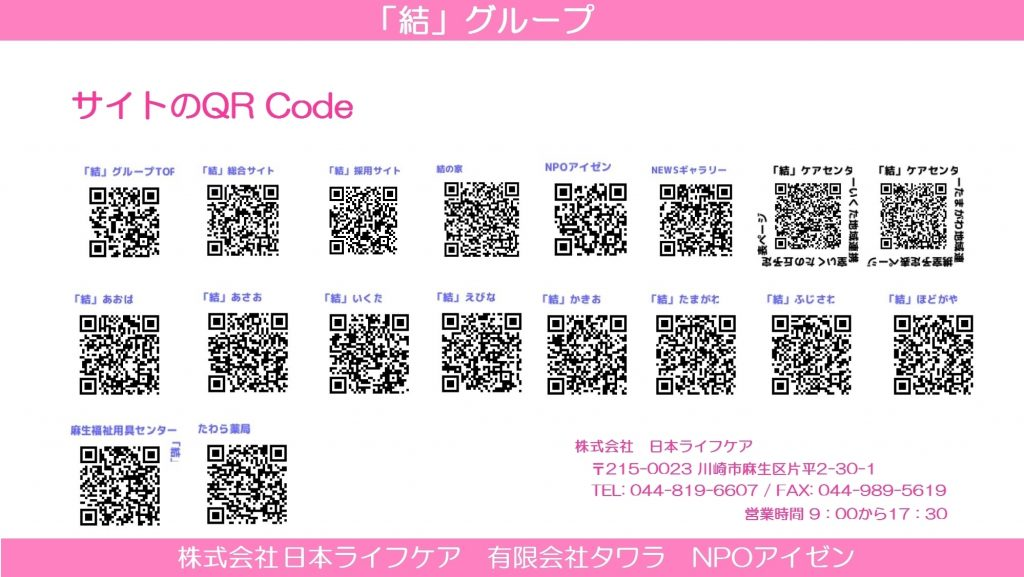 結グループのサイトQRコード